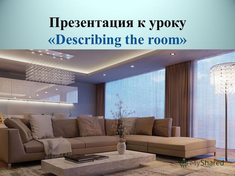 Презентация к уроку «Describing the room»