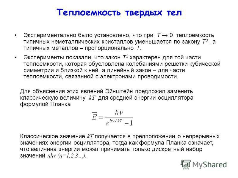 Экспериментально было установлено, что при Т 0 теплоемкость типичных неметаллических кристаллов уменьшается по закону Т 3, а типичных металлов – пропорционально Т. Эксперименты показали, что закон Т 3 характерен для той части теплоемкости, которая об