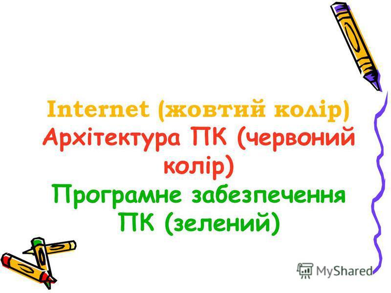 Internet (жовтий колір) Архітектура ПК (червоний колір) Програмне забезпечення ПК (зелений)