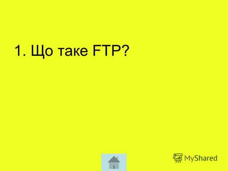 1. Що таке FTP?