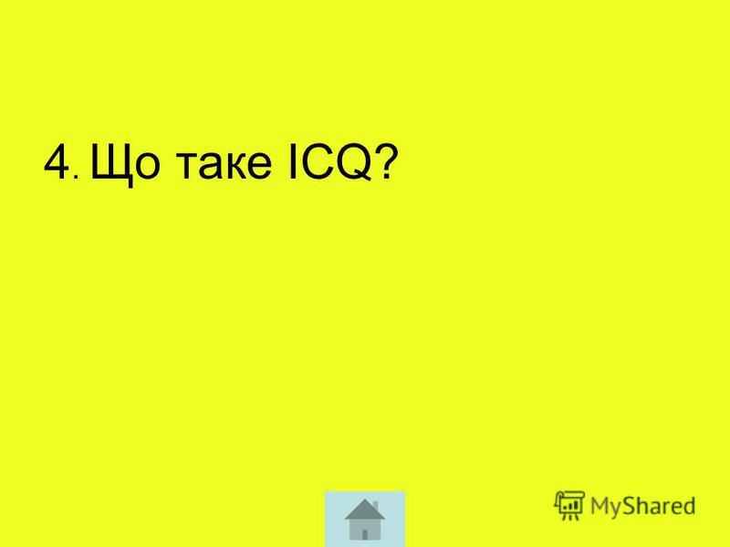 4. Що таке ICQ?