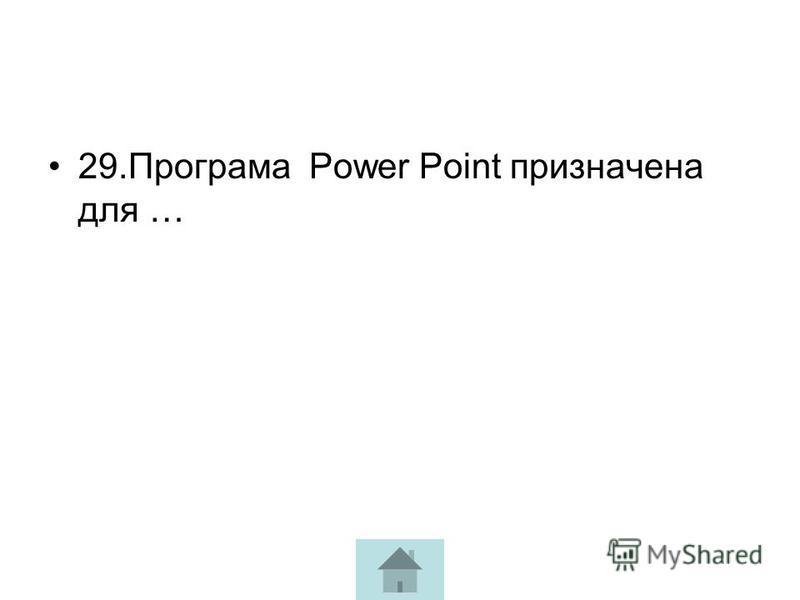 29.Програма Power Point призначена для …