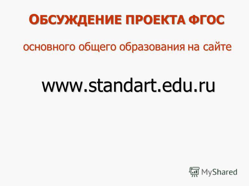 О БСУЖДЕНИЕ ПРОЕКТА ФГОС основного общего образования на сайте www.standart.edu.ru 27