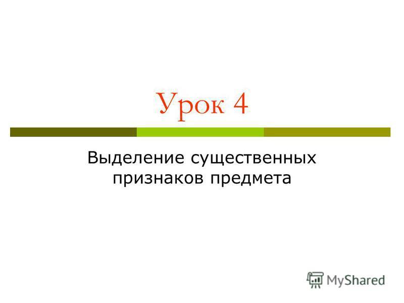 Урок 4 Выделение существенных признаков предмета