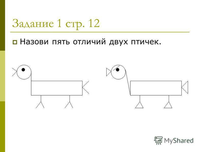 Задание 1 стр. 12 Назови пять отличий двух птичек.