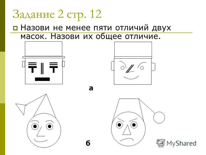 Задание 2 стр. 12 Назови не менее пяти отличий двух масок. Назови их общее отличие. а б