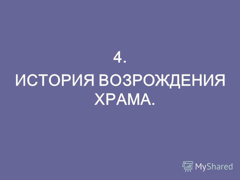 4. ИСТОРИЯ ВОЗРОЖДЕНИЯ ХРАМА.