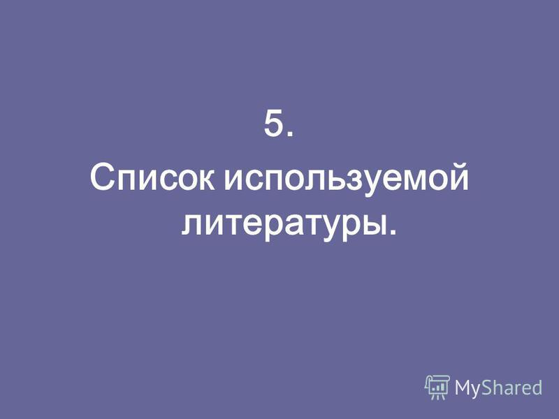 5. Список используемой литературы.