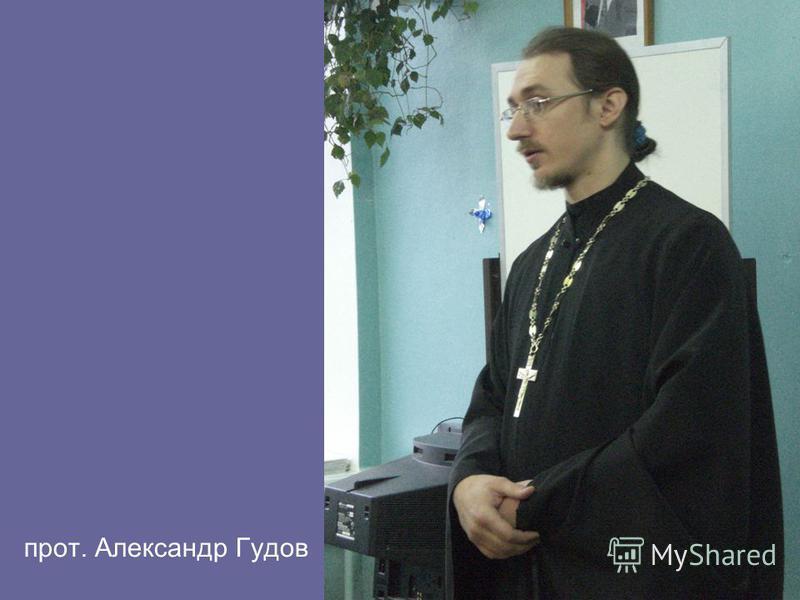 прот. Александр Гудов