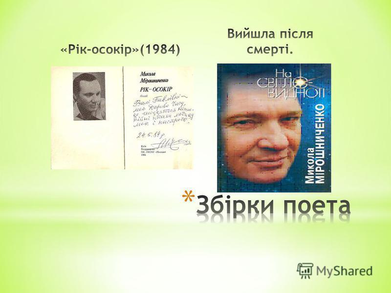 * Народився на Луганщині.Закінчив педагогічний університет (1968).Вчителював на Запоріжжі. Помер 7 липня 2009 року.
