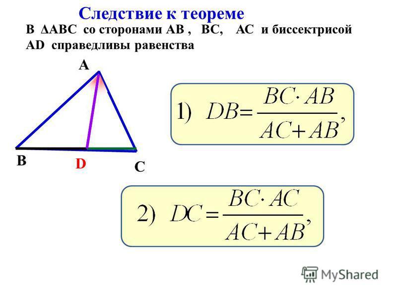А В С D В ΔАВС со сторонами АВ, ВС, АС и биссектрисой AD справедливы равенства Следствие к теореме