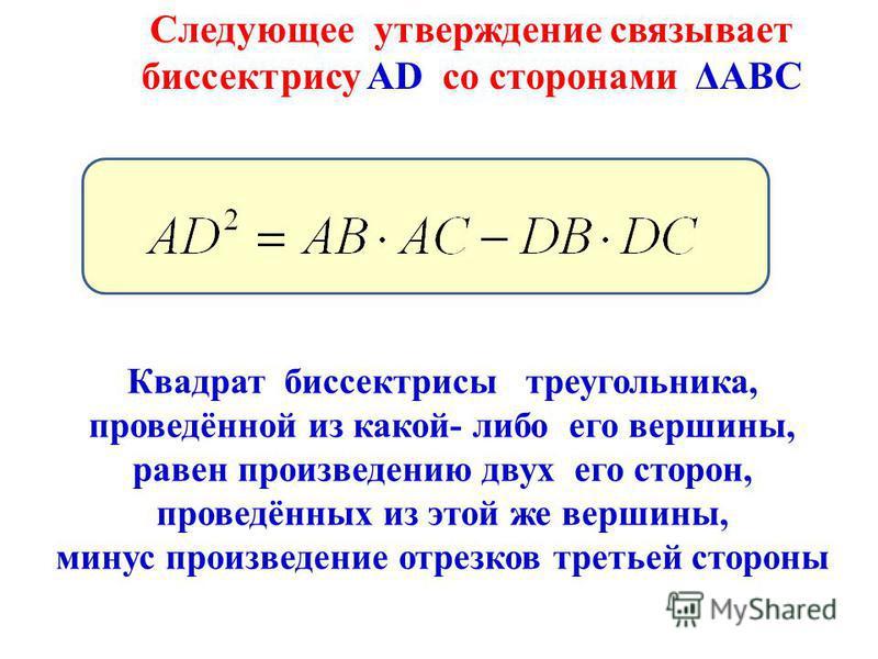 Следующее утверждение связывает биссектрису AD со сторонами ΔАВС Квадрат биссектрисы треугольника, проведённой из какой- либо его вершины, равен произведению двух его сторон, проведённых из этой же вершины, минус произведение отрезков третьей стороны