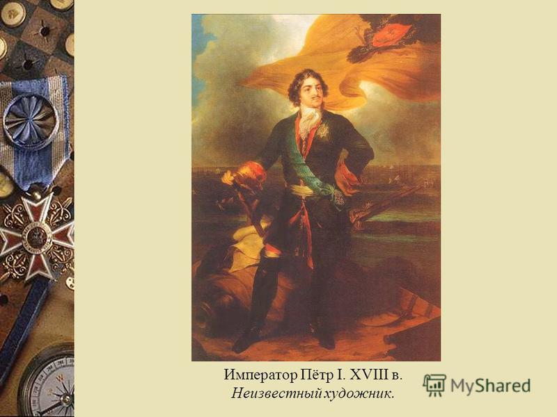 Император Пётр I. XVIII в. Неизвестный художник.