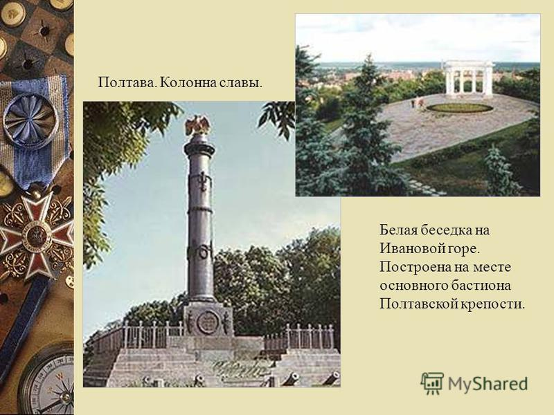 Полтава. Колонна славы. Белая беседка на Ивановой горе. Построена на месте основного бастиона Полтавской крепости.