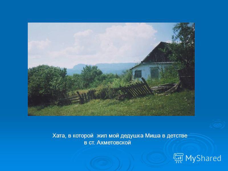 Хата, в которой жил мой дедушка Миша в детстве в ст. Ахметовской