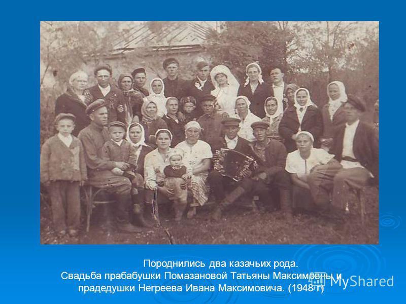 Породнились два казачьих рода. Свадьба прабабушки Помазановой Татьяны Максимовны и прадедушки Негреева Ивана Максимовича. (1948 г)