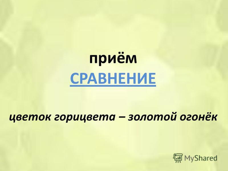 приём СРАВНЕНИЕ цветок горицвета – золотой огонёк