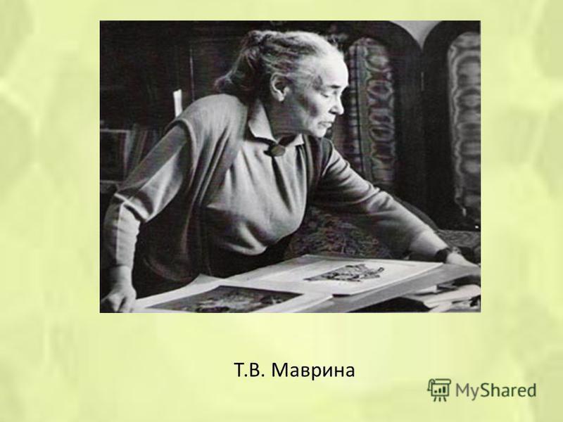 Т.В. Маврина