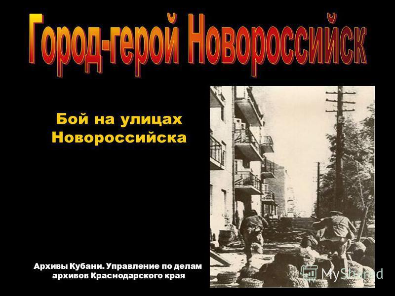 Бой на улицах Новороссийска Архивы Кубани. Управление по делам архивов Краснодарского края