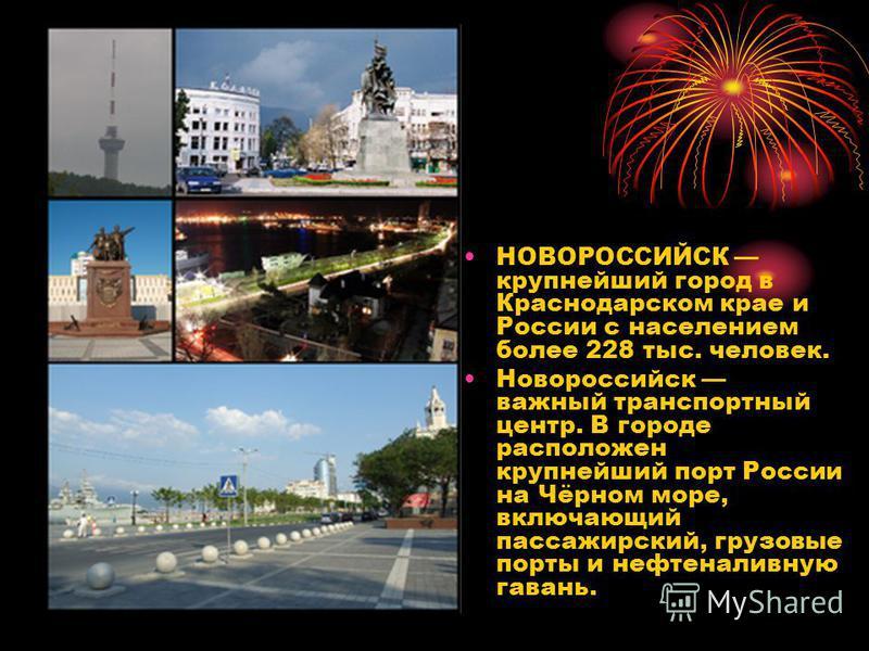 Современный город НОВОРОССИЙСК крупнейший город в Краснодарском крае и России с населением более 228 тыс. человек. Новороссийск важный транспортный центр. В городе расположен крупнейший порт России на Чёрном море, включающий пассажирский, грузовые по