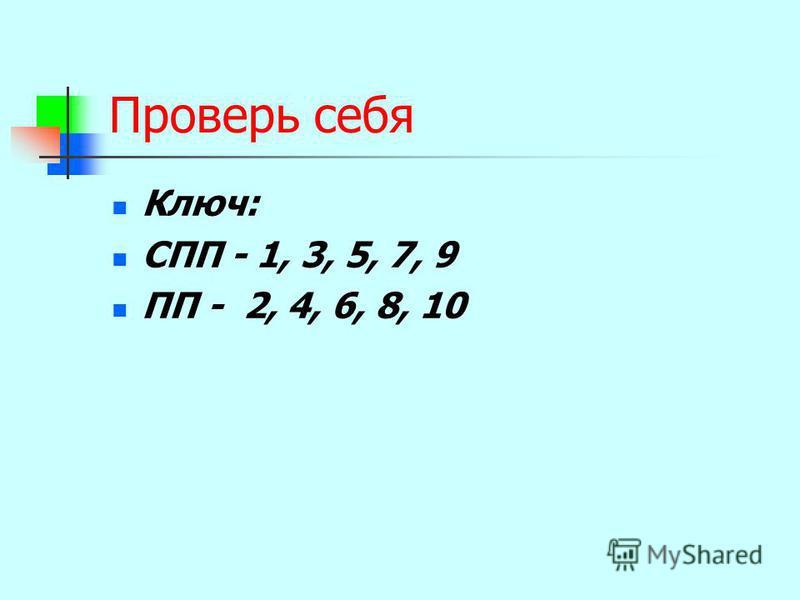 Проверь себя Ключ: СПП - 1, 3, 5, 7, 9 ПП - 2, 4, 6, 8, 10