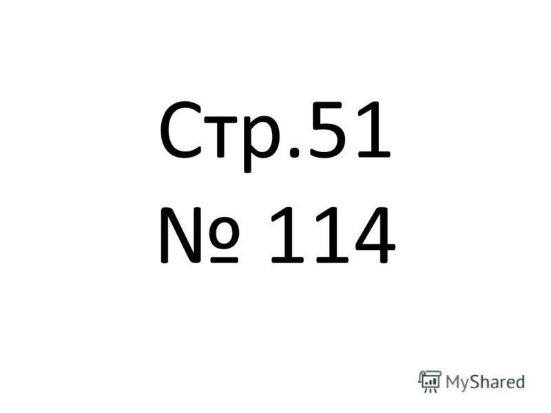 Стр.51 114