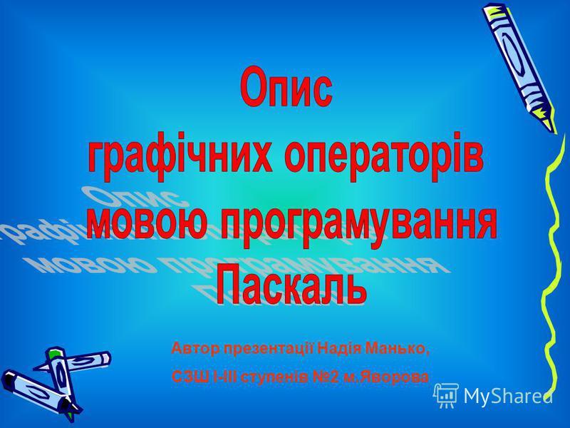 Автор презентації Надія Манько, СЗШ І-ІІІ ступенів 2 м.Яворова