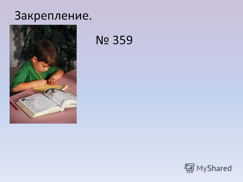 Закрепление. 359