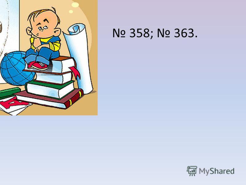 358; 363.