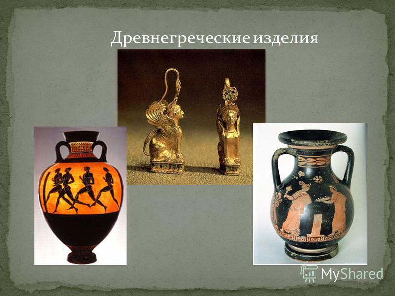 Древнегреческие изделия