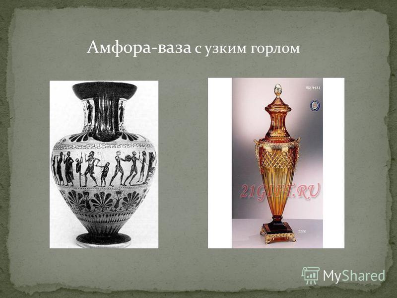 Амфора-ваза с узким горлом