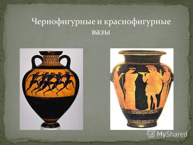 Чернофигурные и краснофигурные вазы