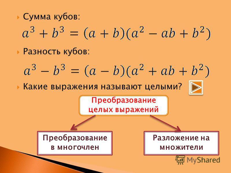 Сумма кубов: Разность кубов: Какие выражения называют целыми? Преобразование целых выражений Преобразование в многочлен Разложение на множители