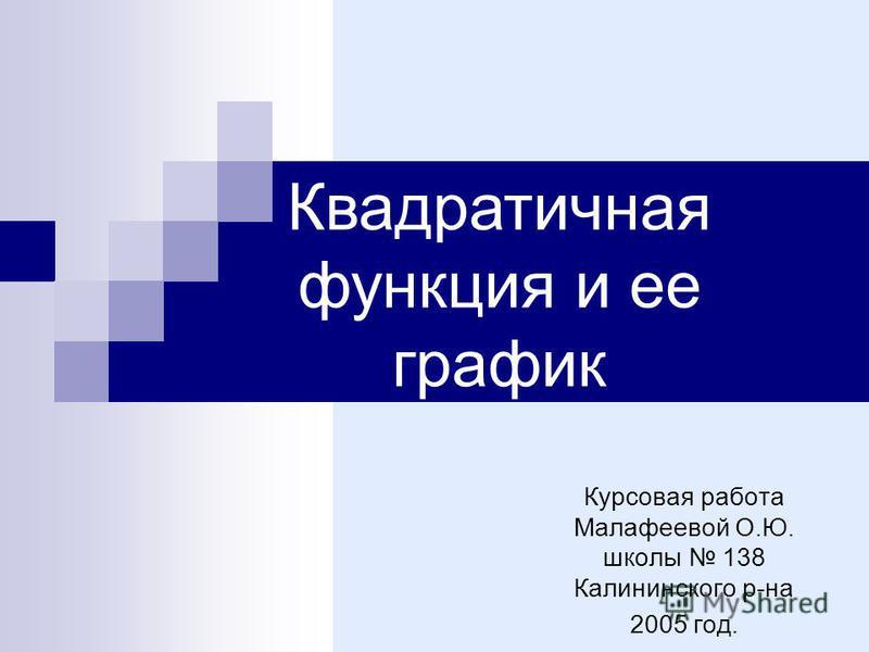 Курсовая работа Малафеевой О.Ю. школы 138 Калининского р-на 2005 год. Квадратичная функция и ее график
