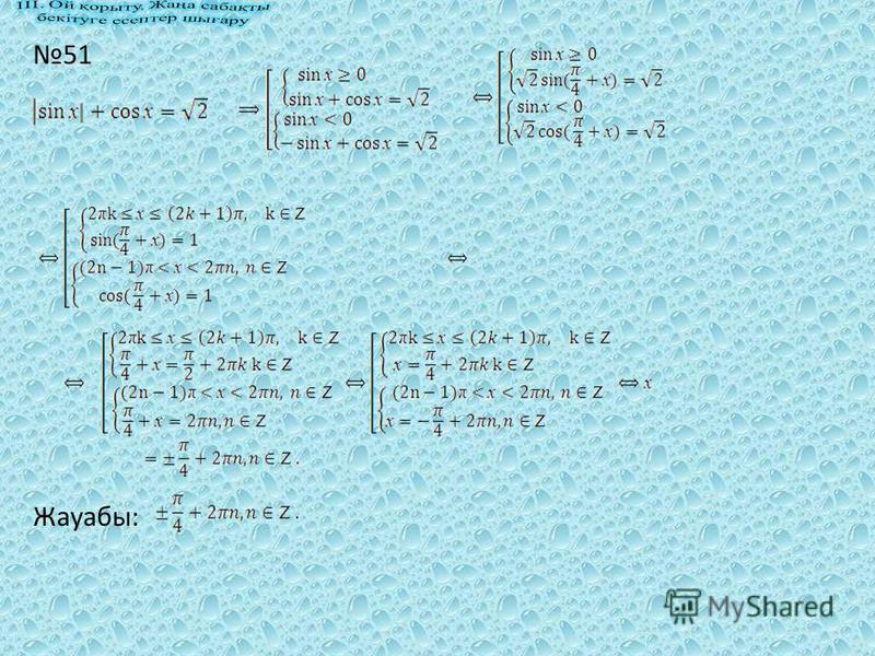 53 Екі түбірді біріктірсек π/4+π Жауабы : π/4+π