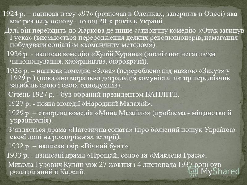 1924 р. – написав п'єсу «97» (розпочав в Олешках, завершив в Одесі) яка має реальну основу - голод 20-х років в Україні. Далі він переїздить до Харкова де пише сатиричну комедію «Отак загинув Гуска» (висміюється переродження деяких революціонерів, на