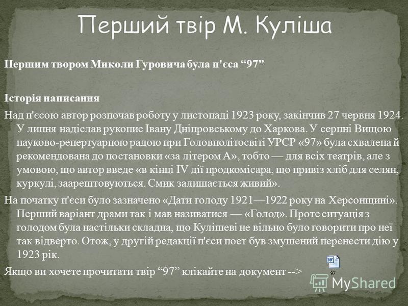 Першим твором Миколи Гуровича була п'єса 97 Історія написання Над п'єсою автор розпочав роботу у листопаді 1923 року, закінчив 27 червня 1924. У липня надіслав рукопис Івану Дніпровському до Харкова. У серпні Вищою науково-репертуарною радою при Голо