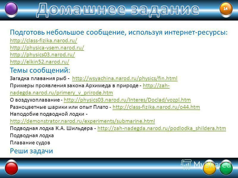 Подготовь небольшое сообщение, используя интернет-ресурсы: http://class-fizika.narod.ru/ http://physica-vsem.narod.ru/ http://physics03.narod.ru/ http://elkin52.narod.ru/ Темы сообщений: Загадка плавания рыб - http://wsyachina.narod.ru/physics/fin.ht