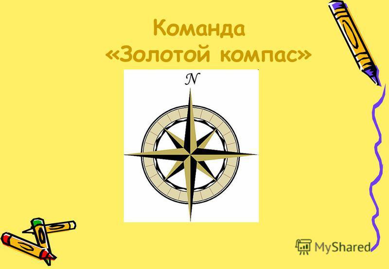 Команда «Золотой компас»
