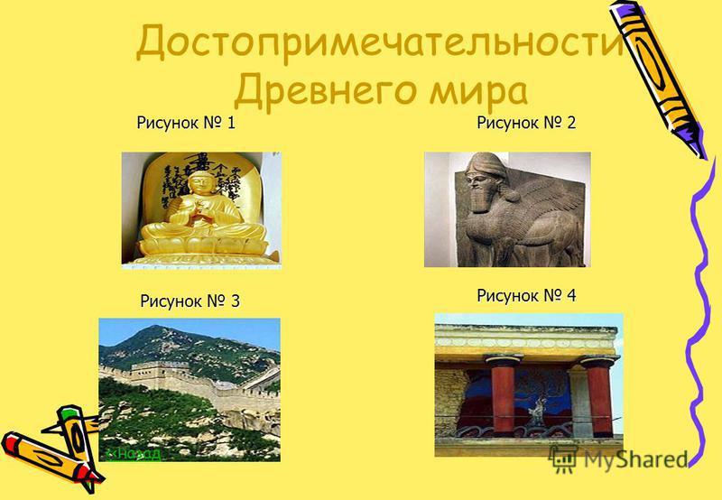 Достопримечательности Древнего мира Рисунок 1 Рисунок 1 Рисунок 2 Рисунок 3 Рисунок 3 Рисунок 4 <<назад