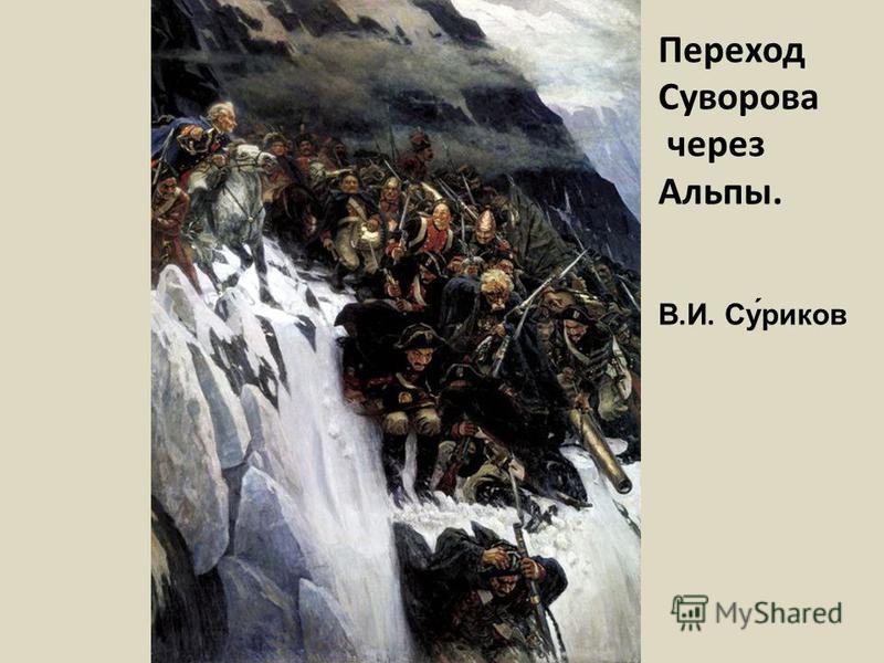 Переход Суворова через Альпы. В.И. Су́киров