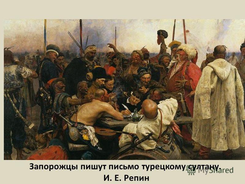 Запорожцы пишут письмо турецкому султану. И. Е. Репин
