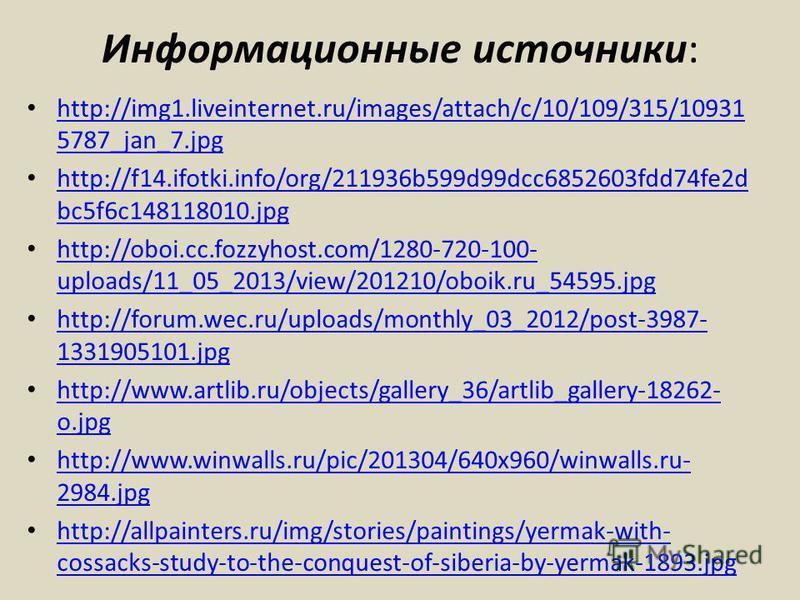 Информационные источники: http://img1.liveinternet.ru/images/attach/c/10/109/315/10931 5787_jan_7. jpg http://img1.liveinternet.ru/images/attach/c/10/109/315/10931 5787_jan_7. jpg http://f14.ifotki.info/org/211936b599d99dcc6852603fdd74fe2d bc5f6c1481