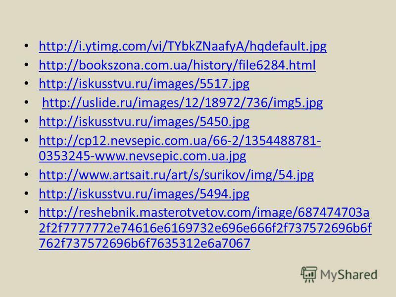 http://i.ytimg.com/vi/TYbkZNaafyA/hqdefault.jpg http://bookszona.com.ua/history/file6284. html http://iskusstvu.ru/images/5517. jpg http://uslide.ru/images/12/18972/736/img5. jpg http://iskusstvu.ru/images/5450. jpg http://cp12.nevsepic.com.ua/66-2/1