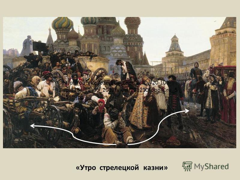 «Утро стрелецкой казни» http://oboi.cc.fozzyhost.com/1280-720-100- uploads/11_05_2013/view/201210/oboik.ru_5 4595.jpg
