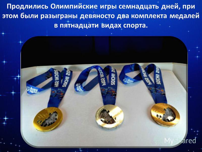Продлились Олимпийские игры семнадцать дней, при этом были разыграны девяносто два комплекта медалей в пятнадцати видах спорта.