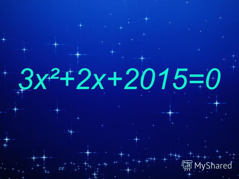 3x²+2x+2015=0