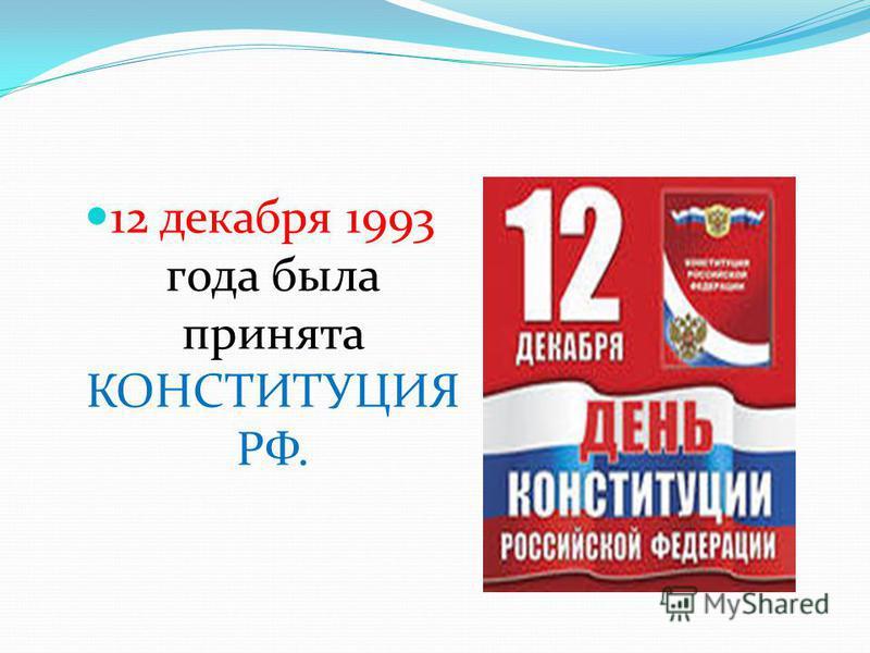 12 декабря 1993 года была принята КОНСТИТУЦИЯ РФ.