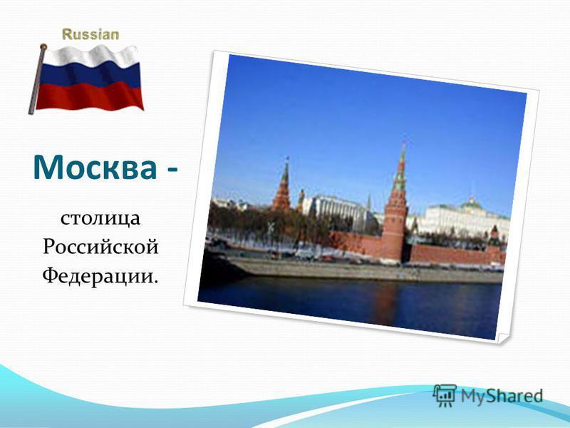 Москва - столица Российской Федерации.
