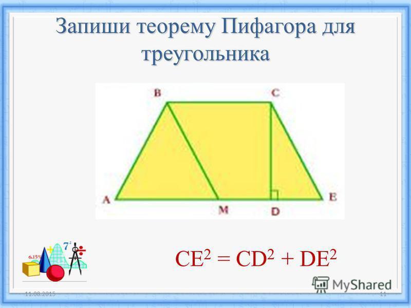 11.08.201511 СE 2 = CD 2 + DE 2 Запиши теорему Пифагора для треугольника
